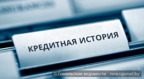 Банки гомеля взять кредит взять кредит гражданам снг таджикистан